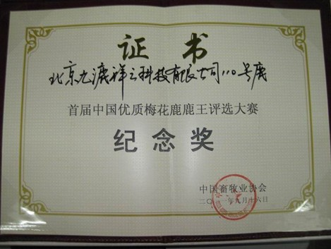 中国鹿业协会
